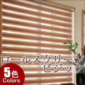 ロールスクリーン TOSO ターンアップスクリーン ビジック VISIC(ビジックライト) ウッドルック 幅161〜200cm×丈161〜200cm konpo