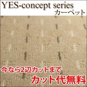 YESコンセプト カーペット new F-mode 江戸間 2帖 2畳 176cm×176cm