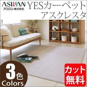 アスワン YESカーペット アスクレスタ 本間4.5帖 286cm×286cm 4.5畳