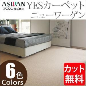 アスワン YESカーペット ニューワーゲン 中京間6帖 273cm×364cm 6畳