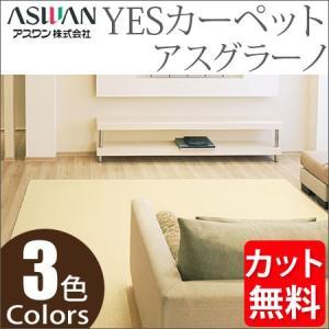 アスワン YESカーペット アスグラーノ 中京間7.5帖 273cm×455cm 7.5畳