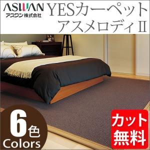 アスワン YESカーペット アスメロディ2 江戸間7.5帖 261cm×440cm 7.5畳