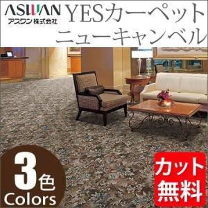 アスワン YESカーペット ニューキャンベル ラグサイズ 200cm×200cm