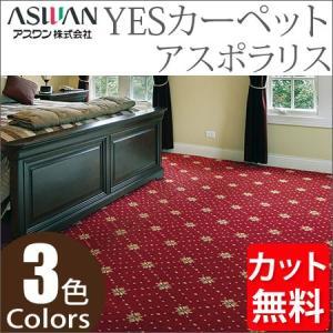 アスワン YESカーペット アスポラリス 中京間8帖 364cm×364cm 8畳