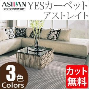 アスワン YESカーペット アストレイト 中京間長4.5帖 210cm×364cm 長4.5畳