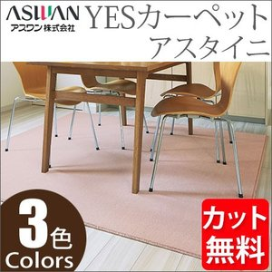 アスワン YESカーペット アスタイニ 中京間8帖 364cm×364cm 8畳