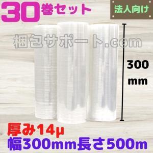 ストレッチフィルム  厚み 14μ 幅300mm 長さ500m 5ケース 30巻セット|konpou