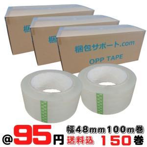 OPPテープ 厚み45μ 幅48mm 長さ100m 透明 150巻セット|konpou