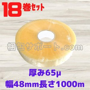 OPPテープ 1000m巻 18巻セット 1巻1800円 厚み65μ 透明|konpou