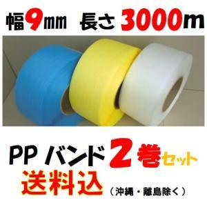PPバンド 幅9mm 長さ3000m 全4色 2巻セット 1巻3,350円 黄色・青色・透明・白 自動梱包機用 φ200 konpou