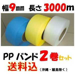 PPバンド 全4色2巻セット(1巻3,000円)幅9mm長さ3000m 黄色・青色・透明・白 自動梱包機用 200φ|konpou
