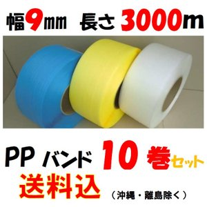 PPバンド 10巻セット(1巻3,000円)幅9mm 長さ3000m 全4色 黄色・青色・透明・白 自動梱包機用 200φ konpou