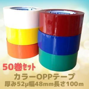 カラーOPPテープ 全6色 50巻セット 厚み52μ 幅48mm 長さ100m|konpou
