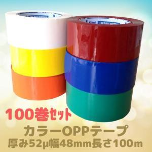 カラーOPPテープ 全6色 組み合わせOK 100巻セット 厚み52μ幅48mm長さ100m|konpou