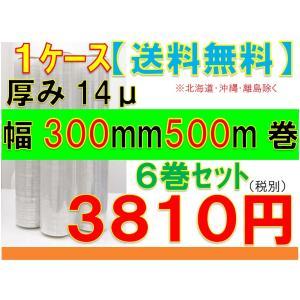 ストレッチフィルム 厚み14μ 6本セット 1巻635円 送料込 格安 ラップ|konpou