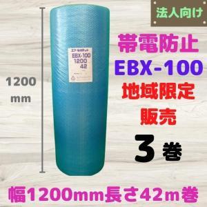 帯電防止 ブルー エアセルマット EBX-100( プチプチ エアキャップ C-80E ミナキャップ #401EB 同等品)3本セット konpou