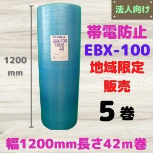 帯電防止 ブルー エアセルマット EBX-100( プチプチ  エアキャップ E-80E ミナパック #401EB )幅1200mm 長さ42m 5本特価 konpou