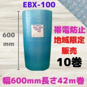 帯電防止 ブルー EBX-100(プチプチ エアキャップ C-80E ミナパック #401EB )幅600mm 長さ42m 10巻セット konpou