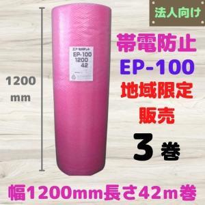 帯電防止 ピンク エアセルマット EP-100( プチプチ Pd37 エアキャップ ミナキャップ #401EP )3本セット konpou