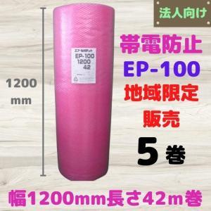送料込 帯電防止タイプピンク・エアセルマットEP-100 5本特価1巻2400円(プチプチ・エアキャップ)|konpou