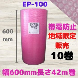 帯電防止 ピンク EP-100(プチプチ Pd37 エアキャップ ミナパック #401EP ) 幅600mm 長さ42m 10巻セット konpou