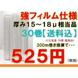 ストレッチフィルム  15μ 500mm × 400m 5ケース 30巻 15ミクロン 〜 18μ ...