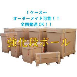 強化段ボール(ハイプルエース、トライウォール) オーダーメイド 輸出梱包 通い箱に最適!!全国発送可...