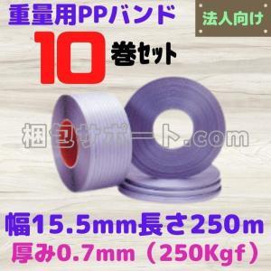 重梱包用PPバンド 10巻セット 幅15.5mm長さ250m厚み0.7mm(250kgf)|konpou