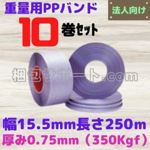 重梱包用PPバンド 10巻セット 幅15.5mm長さ250m厚み0.75mm(350kgf)|konpou
