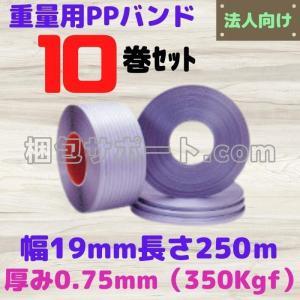 重梱包用PPバンド 10巻セット 幅19mm長さ250m厚み0.75mm(350kgf)|konpou