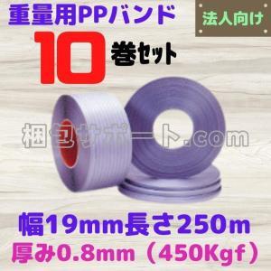 重梱包用PPバンド 10巻セット 幅19mm長さ250m厚み0.8mm(450kgf)|konpou
