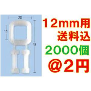 PPバンド ストッパー 12mm 2000個 konpou