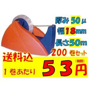 細幅OPPテープ 200巻セット(1巻53円)厚み50μ幅18mm長さ50m|konpou