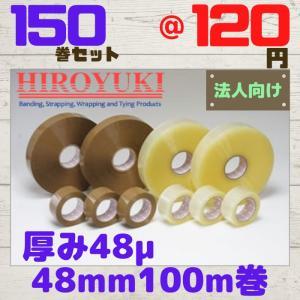 OPPテープ 厚み48μ 幅48mm 長さ100m 透明 茶 150巻セット|konpou