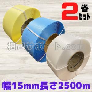 PPバンド 全3色2巻セット(1巻2870円)幅15.5mm長さ2500m 黄色・青色・透明白 自動梱包機用 200φ|konpou