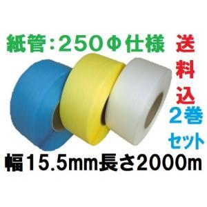 PPバンド φ250 幅15.5mm 長さ2000m 全2色 2巻セット(1巻3450円)黄・青  自動梱包機用 konpou