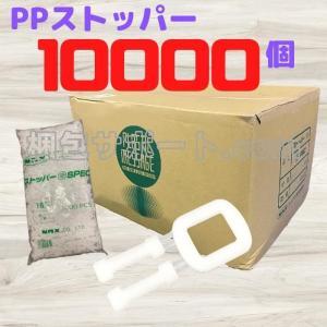 送料込【一部地域除く】・PPバンド用ストッパー10000個入 1個1.1円 16mm (15・15.5mm用)|konpou