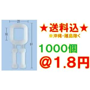 PPバンド ストッパー 1000個 16mm (15・15.5mm用)