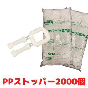 PPバンド ストッパー 2000個 16mm (15・15.5mm用)