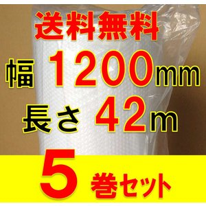 エアセルマット RS-100( プチプチ d37 エアキャップ ミナパック #401SS )5巻特価1巻1305円 関東限定発売 幅1200mm 長さ42m konpou