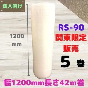 エアセルマット ( プチプチ d35 d36 エアキャップ ミナパック #400SS ) RS-90 関東限定販売 5巻特価1巻1200円 幅1200mm 長さ42m konpou