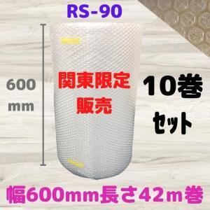 エアセルマット ( プチプチ d35 d36 エアキャップ ミナキャップ #400SS ) RS-90 関東限定販売 1巻660円 10巻セット 幅600mm 長さ42m konpou