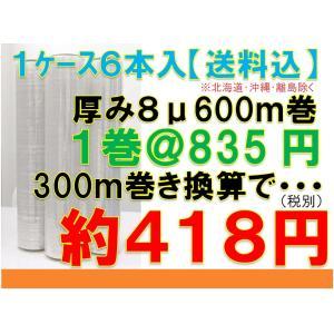 ストレッチフィルム 厚み8μ×幅500mm×長さ600m 6本セット 1巻835円 送料込
