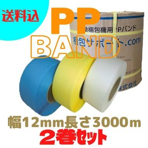 PPバンド 全3色2巻セット(1巻2830円)幅12mm長さ3000m 黄・青・透明 自動梱包機用 200φ|konpou