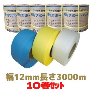 PPバンド 10巻セット 幅12mm 長さ3000m 全3色 黄・青・透明 自動梱包機用 φ200 konpou
