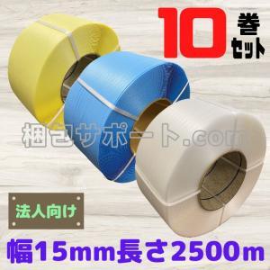 PPバンド 10巻セット 幅15~15.5mm 長さ2500m 全3色 黄・青・透明 自動梱包機用 φ200 konpou