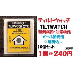 ティルトウォッチ TILTWATCH 10個セット|konpou