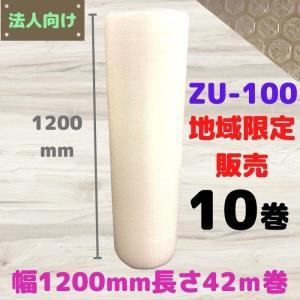 エアセルマット ZU-100( プチプチ d38 エアキャップ C-800 ミナパック #401 )10巻セット 1巻1520円 幅1200mm 長さ42m konpou