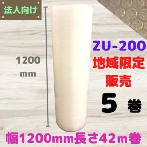 送料込・エアセルマットZU200 5本セット1巻2030円(プチプチ・エアキャップ) konpou