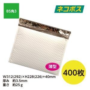 耐水 薄い ビニールクッション封筒 ネコポス最大 B5サイズ 400枚 クリックポスト・ゆうパケット